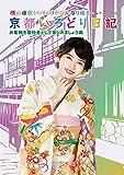 【Amazon.co.jp限定】横山由依(AKB48)がはんなり巡る 京都いろどり日記 第6巻 お着物を普段着として楽しみましょう 編 (生写真(Amazon.co.jp Ver.)付) [Blu-ray]