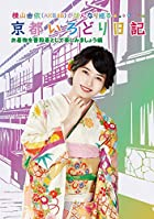 [Amazon.co.jp限定]横山由依(AKB48)がはんなり巡る 京都いろどり日記 第6巻 お着物を普段着として楽しみましょう 編 (生写真(Amazon.co.jp Ver.)付)