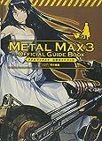 メタルマックス3 公式ガイドブック / ファミ通書籍編集部 のシリーズ情報を見る