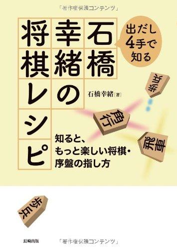 出だし4手で知る石橋幸緒の将棋レシピ―知ると、もっと楽しい将棋・序盤の指し方の詳細を見る