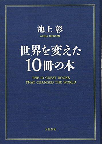 世界を変えた10冊の本の詳細を見る
