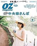 OZmagazine (オズマガジン) 2017年 08月号 [雑誌]