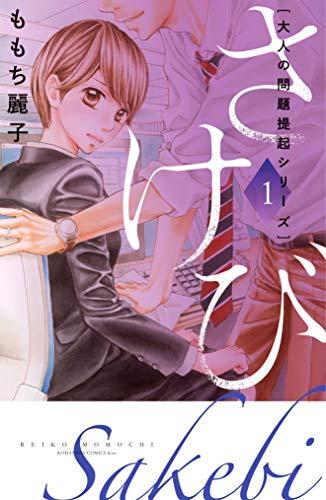 大人の問題提起シリーズ さけび(1) (Kissコミックス)
