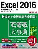 できる大事典 Excel 2016 Windows 10/8.1/7 対応 (できる大事典シリーズ)
