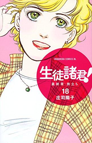 生徒諸君! 最終章・旅立ち/18巻
