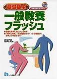 2017年度版 基礎基本 一般教養フラッシュ (教員採用試験シリーズ)