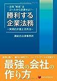 """勝利する企業法務~実践的弁護士活用法—法務""""戦術"""