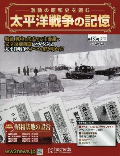 太平洋戦争の記憶(185) 2018年 3/14 号 [雑誌]