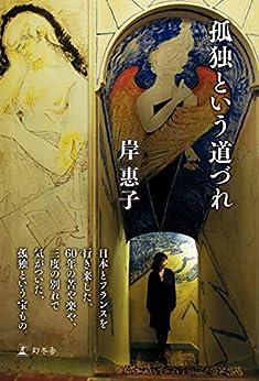 [岸 惠子]の孤独という道づれ (幻冬舎単行本)