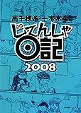 じてんしゃ日記2008