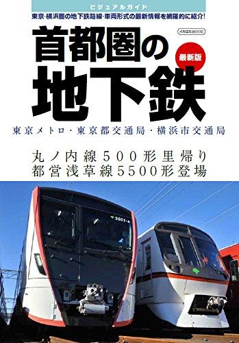 首都圏の地下鉄 最新版 (イカロス・ムック)