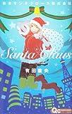 日本サンタクロース株式会社 / 有田 直央 のシリーズ情報を見る