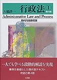 行政法I 現代行政過程論 第4版