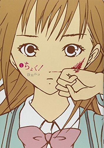 ちょく! 1 (ガンガンコミックスONLINE)の詳細を見る