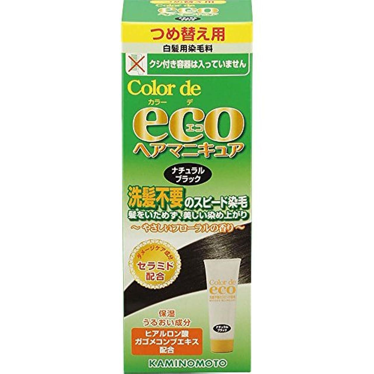 自発的アトミック水分加美乃素 カラー デ エコ 詰め替え ナチュラルブラック 70mL
