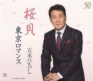 桜貝/東京ロマンス