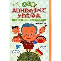 大丈夫!ADHDのすべてがわかる本―注意欠陥/多動性障害児とどう向き合う
