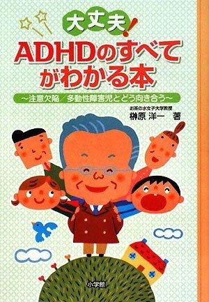大丈夫!ADHDのすべてがわかる本―注意欠陥/多動性障害児とどう向き合うの詳細を見る
