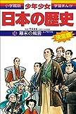 学習まんが 少年少女日本の歴史16 幕末の風雲 ―江戸時代末期―