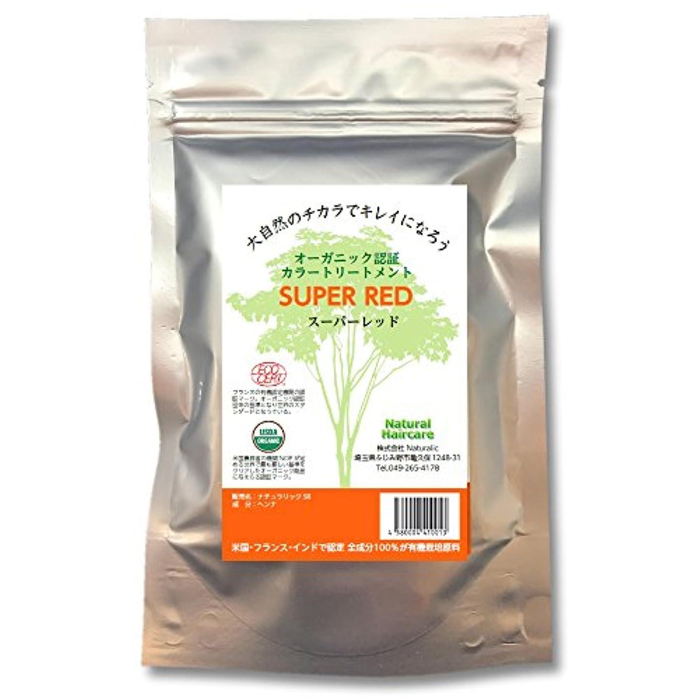 カフェ手順成分ナチュラルヘアケア スーパーレッド 世界3カ国オーガニック機関認証済み 100%天然植物 ヘナ 濃いオレンジ色