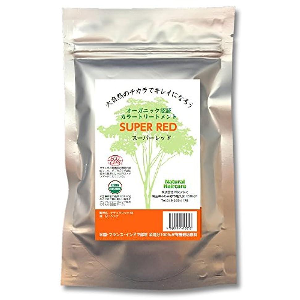 とらえどころのない添加剤わずかにナチュラルヘアケア スーパーレッド 世界3カ国オーガニック機関認証済み 100%天然植物 ヘナ 濃いオレンジ色