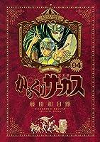 からくりサーカス 完全版 (4) (少年サンデーコミックススペシャル)