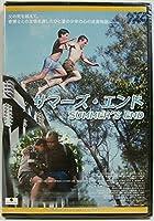 サマーズ・エンド [DVD]
