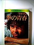 拳の青春 (1982年) (オーロラブックス)