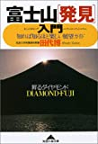 富士山「発見」入門―知れば知るほど楽しい展望ガイド (知恵の森文庫)