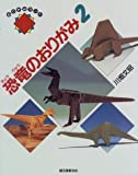 恐竜のおりがみ〈2〉 (おりがみランド)