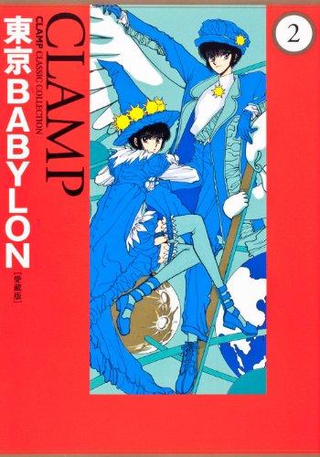 東京BABYLON [愛蔵版] (2) (単行本コミックス)の詳細を見る