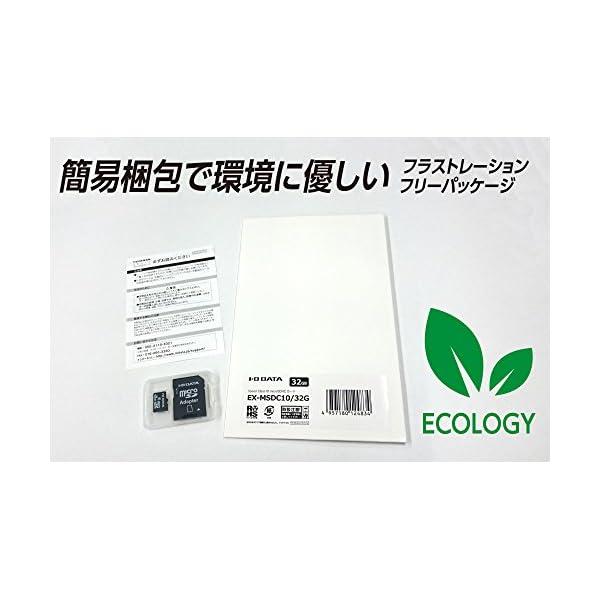 I-O DATA microSDHCカード 3...の紹介画像8