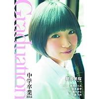 Graduation-中学卒業-2014 (TOKYO NEWS MOOK 412号)