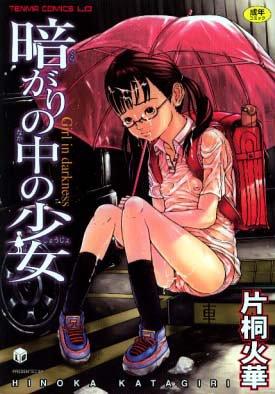 暗がりの中の少女 (TENMAコミックス LO)の詳細を見る