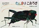 だんまりこおろぎ―虫の音がきこえる本 (ボードブック)