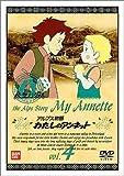 わたしのアンネット(4) [DVD]