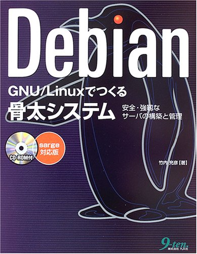 Debian GNU/Linuxでつくる骨太システム―安全・強靱なサーバの構築と管理 sarge対応版の詳細を見る