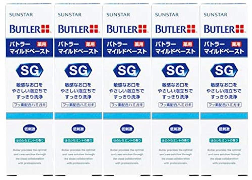 困惑した社交的穿孔するサンスター(SUNSTAR) バトラー(BUTLER) マイルドペースト 25g × 5本 医薬部外品