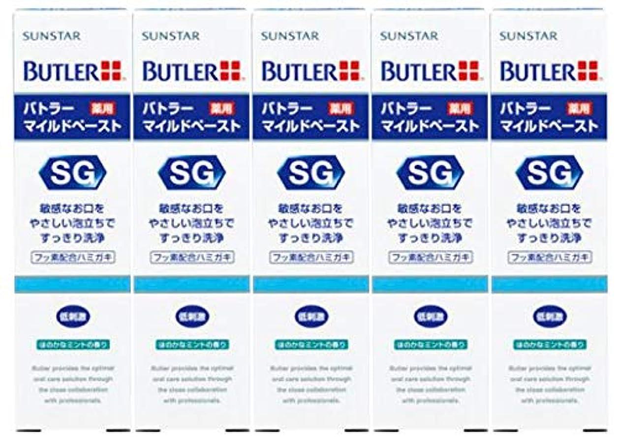 蒸留する行き当たりばったり飛行場サンスター(SUNSTAR) バトラー(BUTLER) マイルドペースト 25g × 5本 医薬部外品