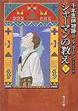 シャーマンの教え〈下〉―千年医師物語2 (角川文庫)