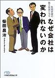 「なぜ会社は変われないのか 危機突破の風土改革ドラマ」柴田 昌治