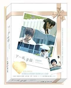 秋のコンチェルト (下一站,幸福) 台湾ドラマOST (CD+DVD) (台湾盤)