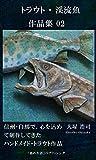トラウト・渓流魚 作品集02 ハンドメイド・トラウト