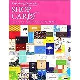 ショップアイデンティティシリーズ Vol. 1 ショップカードのデザイン