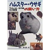 ハムスター・ウサギの飼い方―フェレット・その他の小動物
