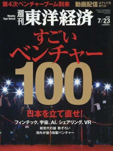 週刊東洋経済 2016年7/23号 [雑誌](すごいベンチャー100)の詳細を見る