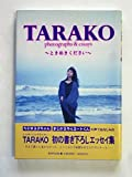 TARAKO photographs & essays—ときめきください