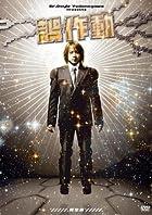 誤作動~完全版~ [DVD]()