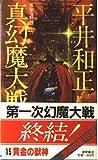 真幻魔大戦 (15)黄金の獣神 (トクマノベルズ―幻魔シリーズ)