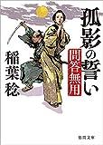 問答無用 孤影の誓い 〈新装版〉 (徳間文庫)